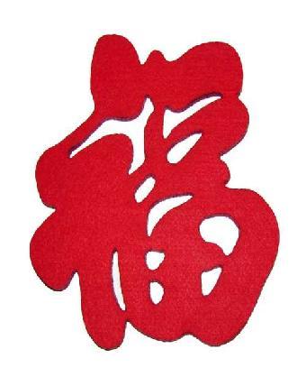 毛毡福字 植绒布福字图片