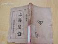 上海高价收购旧书,二手旧书回收,回收各种文学书