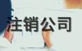 北京营业执照注销需要准备材料