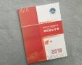 南京印刷 南京印刷廠 南京印刷廠家 印刷廠