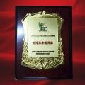 木牌定制廠家銅沙金副會長會員單位獎牌商會成立紀念牌