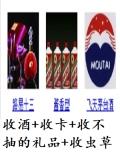 鸡泽、邯郸鸡泽县城哪里有收烟收酒的随时报价