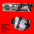 尼桑東風ZD30發動機配件發電機12V 90A
