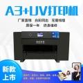 A3圆柱体UV平板打印机多功能手机壳3D浮雕喷墨玻