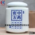 批发陶瓷膏方罐1000克