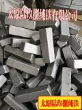 太原陆玖捌纯铁有限公司专业供应太钢纯铁原料纯铁