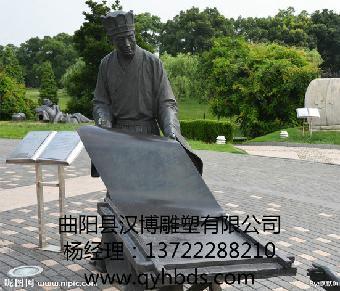 蔡伦造纸雕塑,玻璃钢树脂雕塑制作厂家