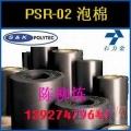 PU泡棉品牌保障韓國優質緩沖泡棉量大從優