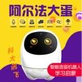 科大讯飞阿尔法大蛋人工智能机器人早教学习故事机视频