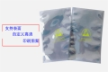 双流厂家直供电子产品专用静电包装袋 复合包装塑料袋