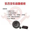 重慶那里可以汽車音響維修