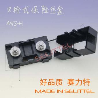 ans-h叉栓保险丝盒 汽车,电动车专用保险盒