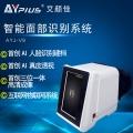 V9人工智能皮肤检测仪器 型号AYJ-V9