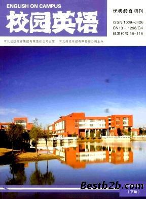 教育类省级期刊《校园英语》杂志征稿须知学术