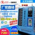 10路電動車充電站 掃碼投幣刷卡充電站 小區充電樁
