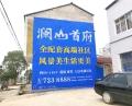 永州市藍山縣墻體噴繪廣告設計制作