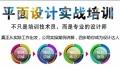 蕪湖上元教育平面設計培訓學校的地址