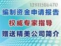 北京代寫可行性研究報告商業計劃書立項報告甲級資質