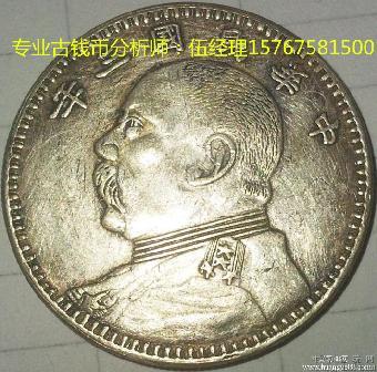 民国三年袁大头兑换价格表_古钱币价格表图片人民币兑换价格表民国三年