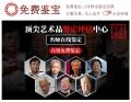 青花双喜罐正规拍卖最高赔率公司北京鉴定拍卖交易