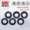 网格橡胶垫片 m6品牌