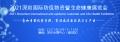 2021深圳國際防疫物資暨生命健康展覽會