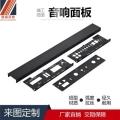深圳鋁型材面板生產廠家 智高定做鋁合金音響散熱面板