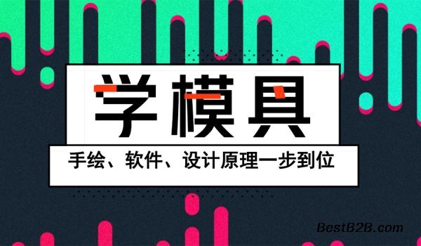 上海机械设计师培训班、为专业量身定制模具设计与制造企业英语怎么说图片