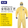 安全先生Mr.SafeC6耐酸堿防化服強抗靜電連體