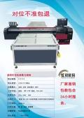 廠家直銷義烏數碼打印機 服裝印花機