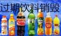 成都过期饮料指定销毁最高赔率公司成都变宝再生资源有限公