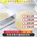 乳糖益生菌固體飲料益生元酵素粉果蔬植物酵素定制
