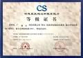 广州安防ISO系统集成服务