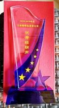 高檔西安水晶獎杯上金字 陜西二十年獎杯定制單位