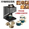 3D咖啡打印機 咖啡自動拉花機出租 咖啡機租賃