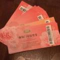 寧波奉化泛太平洋月餅票三江卡實體店回收