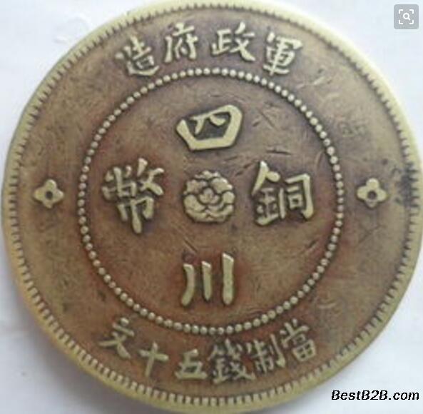 錢幣四川銅幣鑒定