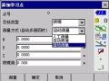 Mobs自動多測回測量軟件 全站儀機載版