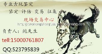 徐悲鸿/宋钧窑瓷器图片鉴定,瓷器鉴定