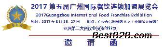 2017广州国际餐饮展