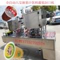 全自動八寶粥稀飯灌裝封口機酸奶豆漿綠豆沙灌裝封杯機