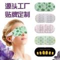 厂家贴牌加工定制护眼罩护眼贴 蒸汽热敷眼罩遮光透气
