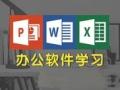 深圳電培訓辦公軟件Word、EXCEL、PPT培訓