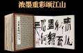 石齊大師師生聯袂創作濃墨重彩頌江山書畫冊11幅