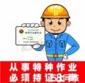 新疆烏魯木齊電工焊工取證復審安全員電工培訓中心