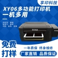 享印科技xy06个性定制手机壳创业小项目充电宝钥