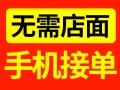 柳州熱水器清洗加盟哪家好綠潔士總部扶持,小本創業