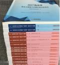 2017年版海南省安裝工程綜合定額海建筑裝飾定額