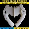 深圳鹽田3D打印手板,工業級3D打印加工服務精度高