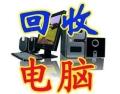 吉林市上门意彩app回收笔记本服务大众、信守承诺